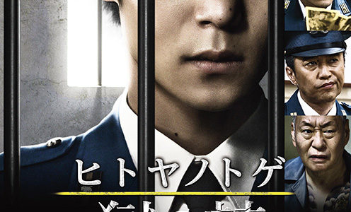 「ヒトヤノトゲ~獄の棘~」第2話ネタバレ&感想:窪田正孝と萩原聖人が真相を暴く?