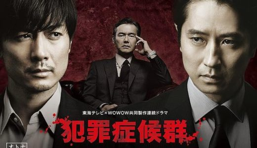 「犯罪症候群」は、貫井徳郎原作のサスペンス小説をドラマ化!