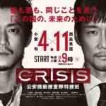 ドラマ「CRISIS」第1話あらすじと感想:規格外のスケール
