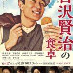 ドラマ「宮沢賢治の食卓」最終話に登場した童話、詩、音楽は?
