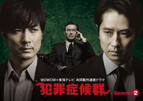 連続ドラマW 犯罪症候群Season2