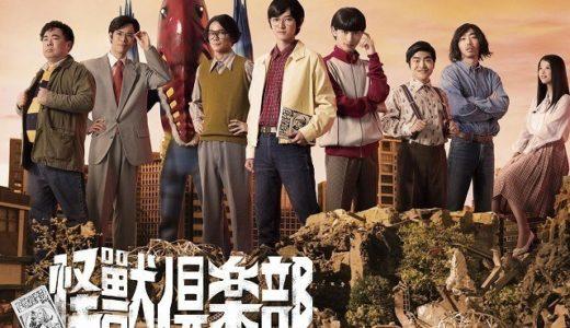 怪獣倶楽部~空想特撮青春記~