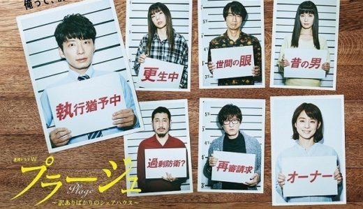 ドラマ「プラージュ」第4話感想:スガシカオはシロなのか?潤子の過去も明らかに!