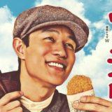 WOWOW「宮沢賢治の食卓」動画フル無料視聴!涙と笑いの青春ドラマを配信で見る