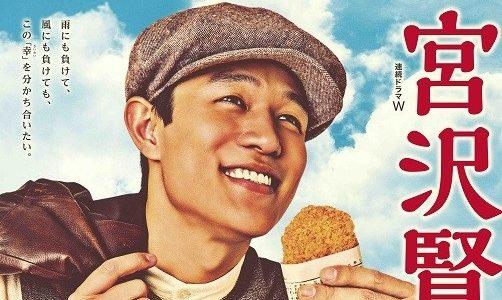 """「宮沢賢治の食卓」第4話に登場した""""ポラーノの広場のうた"""""""