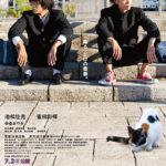 池松壮亮× 菅田将暉が喋るだけの映画「セトウツミ」感想&ロケ地&キャスト&あらすじ