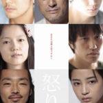 映画「怒り」あらすじと感想(ネタバレあり):怒りの正体と、山神をめぐる謎