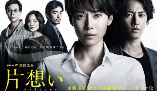 連続ドラマW「片想い」