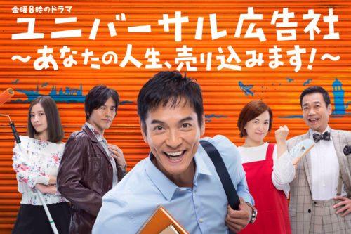 ユニバーサル広告社~あなたの人生、売り込みます!~