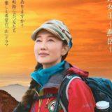 NHKドラマ「山女日記」続編