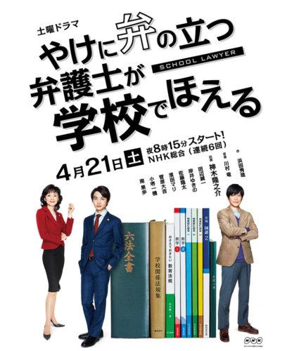 やけに弁の立つ弁護士が学校でほえる(やけ弁)   NHK 土曜ドラマ