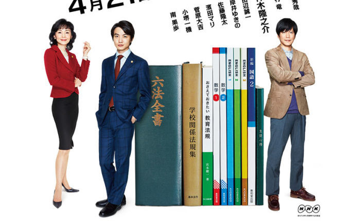 NHKドラマ「やけに弁の立つ弁護士が学校でほえる」