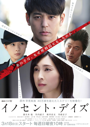 連続ドラマW「イノセント・デイズ」