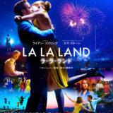 映画「ラ・ラ・ランド」ネタバレ感想:ラストシーンに隠された仕掛けがすごい
