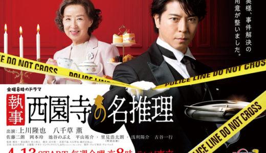 「執事 西園寺の名推理」第1話感想:上川隆也と古谷一行の関係は?