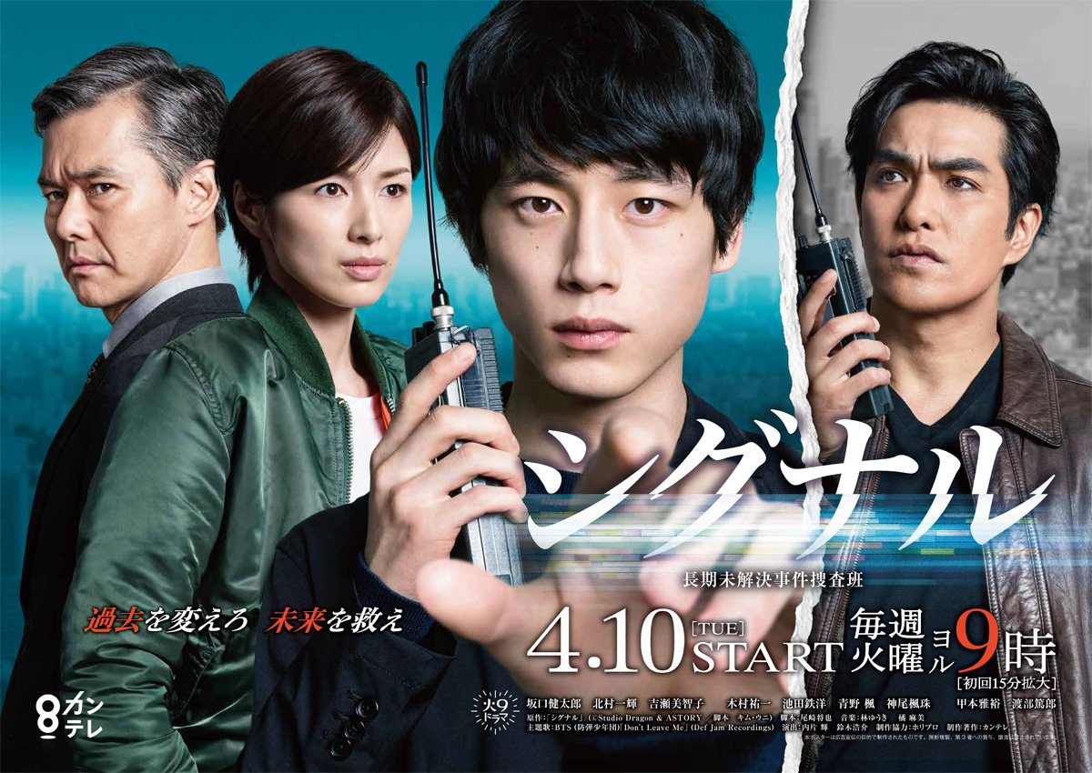 【ネタバレ感想】坂口健太郎主演ドラマ「シグナル 長期未解決事件捜査班」