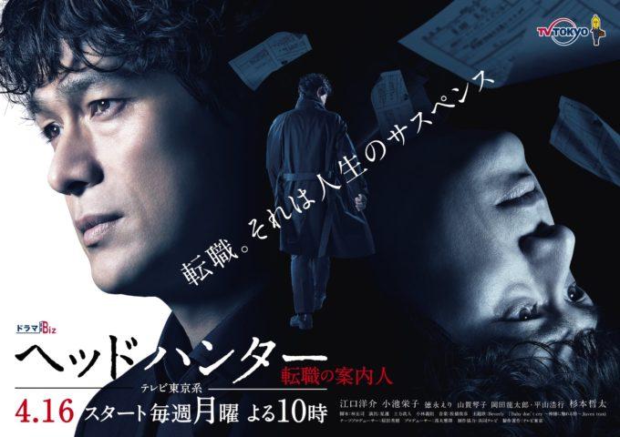 江口洋介主演ドラマ「ヘッドハンター」