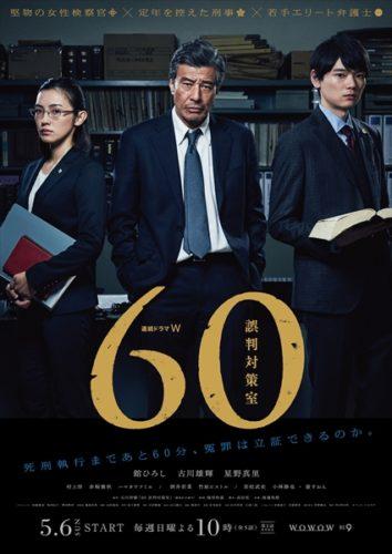 連続ドラマW「60 誤判対策室」