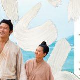NHK大河ドラマ「西郷どん」