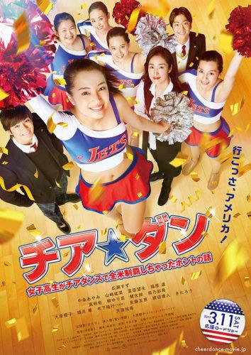 映画「チア☆ダン~女子高生がチアダンスで全米制覇しちゃったホントの話~」