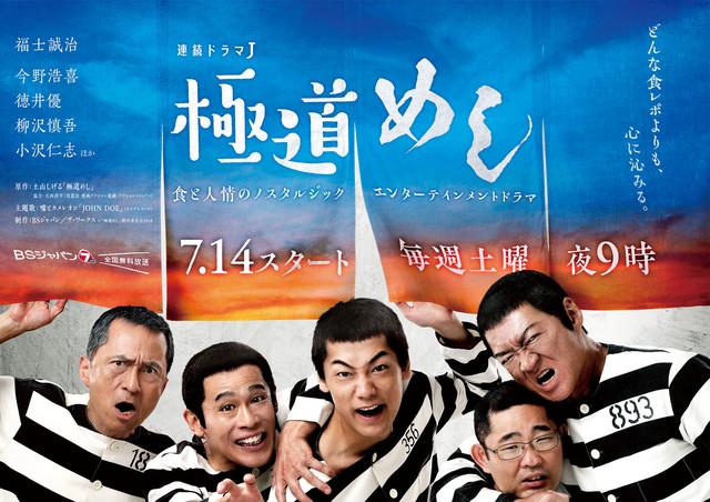 連続ドラマJ 「極道めし」