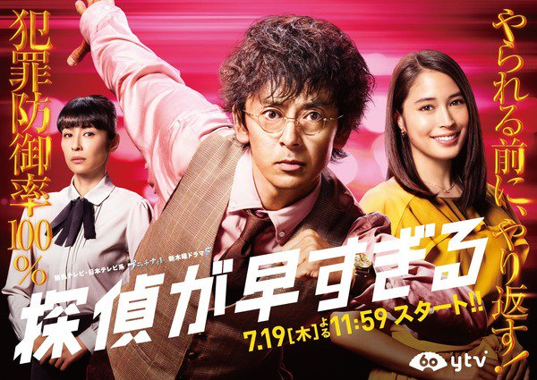 滝藤賢一・広瀬アリスW主演ドラマ「探偵が早すぎる」