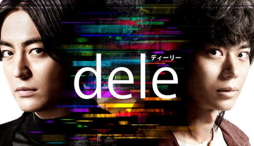 dele(ディーリー)最終話|少しだけ優しい気持ちになれた