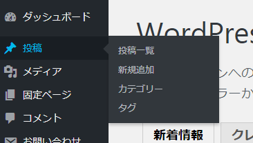 【WordPress】カテゴリの一括変更