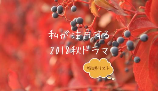 私が注目する2018秋ドラマ~視聴リスト~