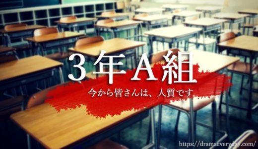 「3年A組 -今から皆さんは、人質です-」第7話|フェイク動画の犯人は武智先生
