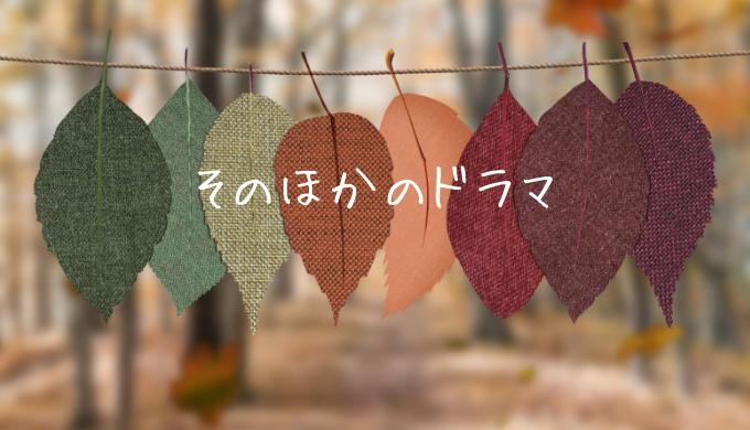私が注目する2018秋ドラマ~そのほか~