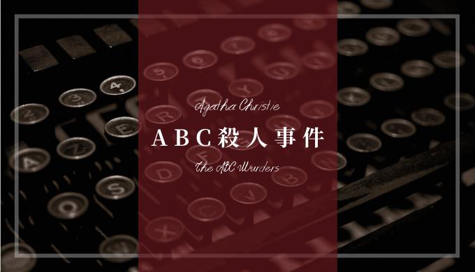 アガサ・クリスティ「ABC殺人事件」原作ネタバレ解説