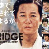 BRIDGE はじまりは1995.1.17神戸|カメラが重要な役割を担っていた