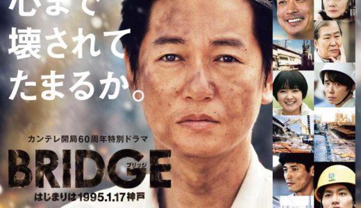 カンテレ開局60周年特別ドラマ BRIDGE はじまりは1995.1.17神戸