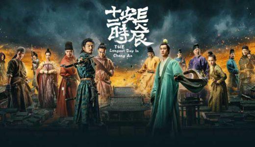 中国ドラマ「長安二十四時」あらすじキャスト