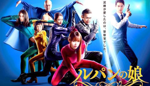 「ルパンの娘」第5話|正体バレた!ドロンジョ対決&宙を舞う円城寺