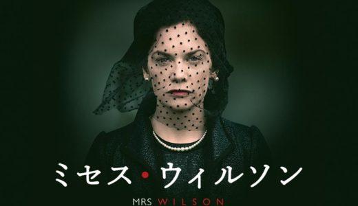 ミセス・ウィルソン|登場人物(キャスト)・各話あらすじ・感想