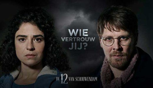 「スハウエンダム~12の疑惑~」あらすじキャスト