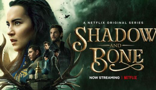 Netflix「暗黒と神秘の骨」あらすじキャスト