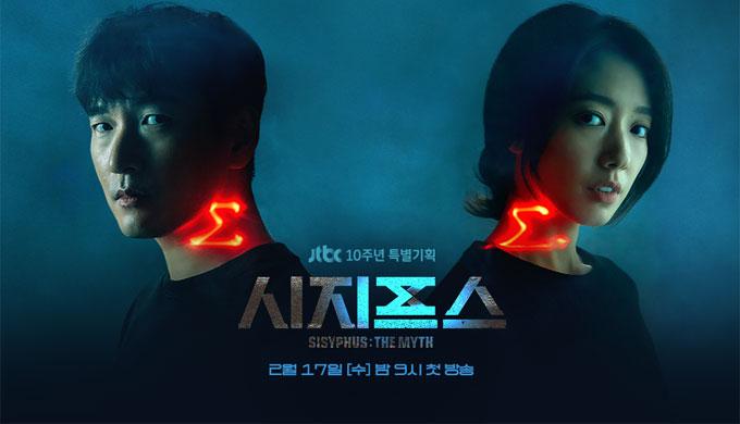 韓国ドラマ「シーシュポス: The Myth」あらすじキャスト