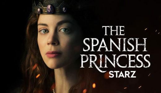 海外ドラマ「キャサリン スペイン王女の華麗なる野望」あらすじキャスト