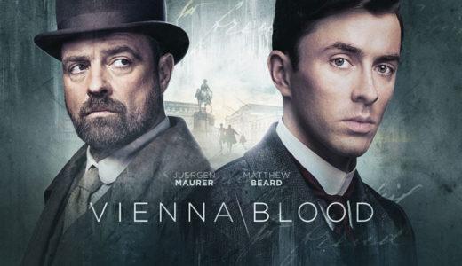 「Vienna Blood」第3話・第4話|ウィーンが移民都市になった事情