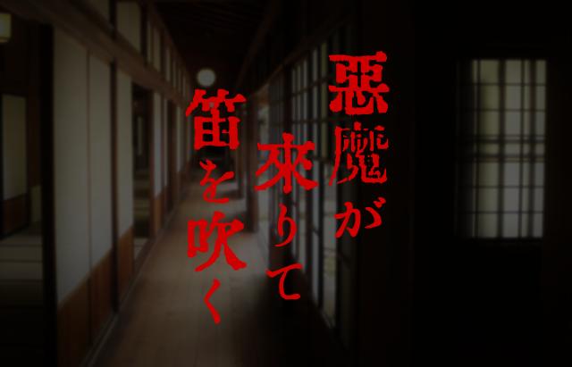 NHKドラマ「悪魔が来りて笛を吹く」ネタバレ感想