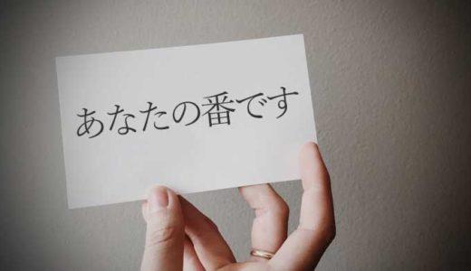 「あなたの番です」第13話|ストーカー男の名前は内山達生、黒島はシロ?