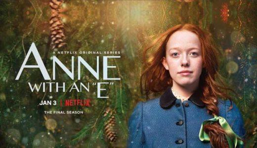 アンという名の少女【シーズン3】最終話|さよならグリーン・ゲイブルズ