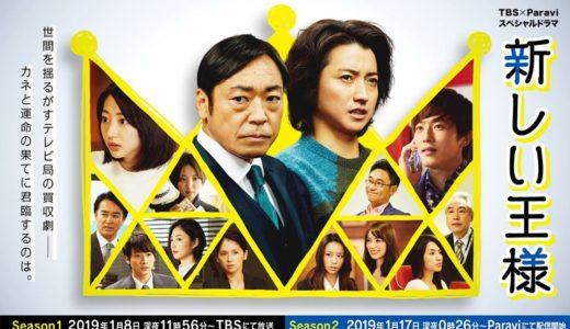 「新しい王様」Season1最終回|アキバの言葉が爽快。テレビを痛烈に批判する