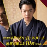 NHKドラマ「盤上の向日葵」第3回|遺体はあの人!桂介の出生の秘密が明らかに