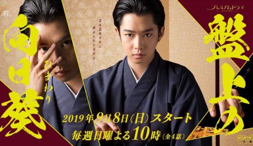 NHKドラマ「盤上の向日葵」全話あらすじ感想・登場人物(キャスト)原作