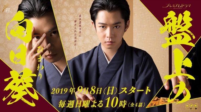 NHKドラマ「盤上の向日葵」