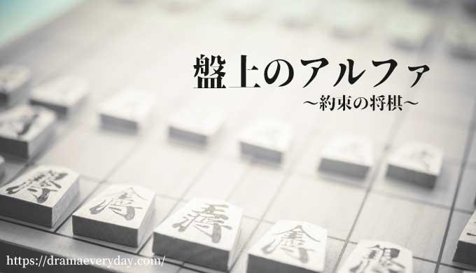 NHKドラマ「盤上のアルファ」
